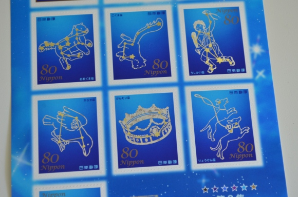 Japanese Constellation Postage Stamps