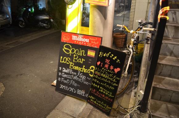 tapas in tokyo