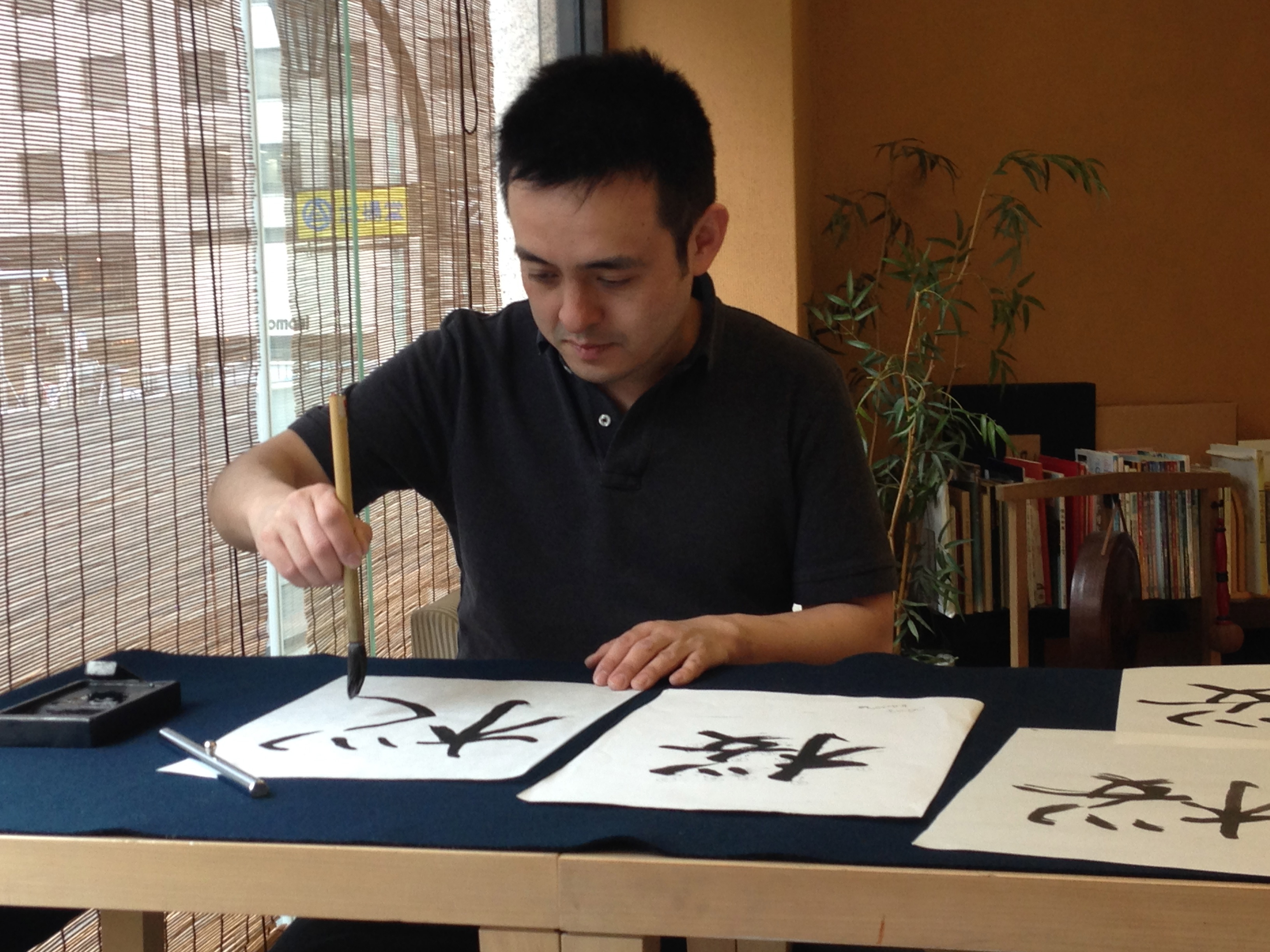 My Japanese Calligraphy Class Kimberly Ah
