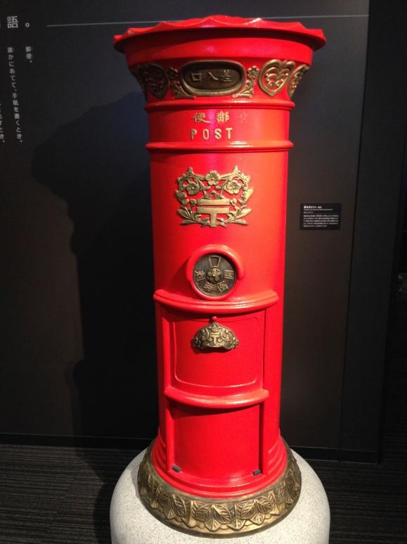 Japanese postal museum
