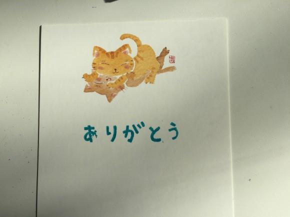 arigato postcard, hiragana stamps