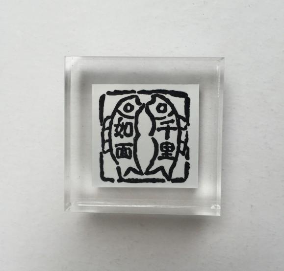 kanji fish stamp