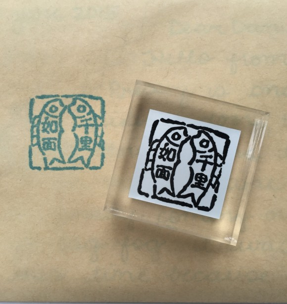 kanji fish stamp on mail