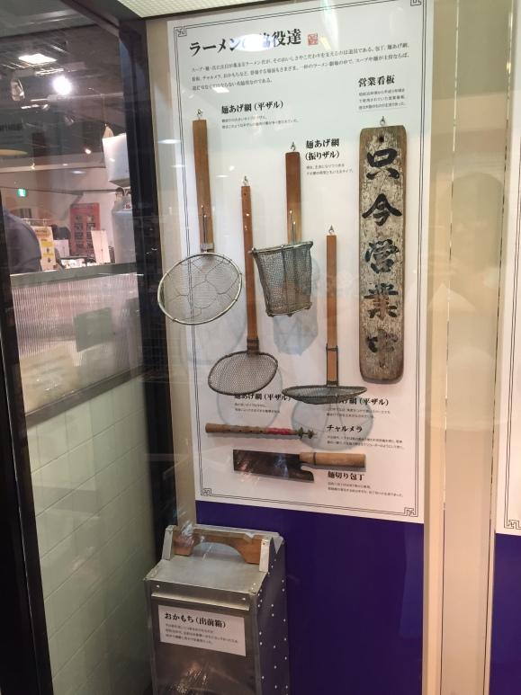 ramen strainers, Shinyokahama ramen museum