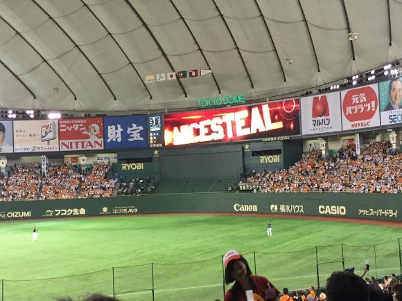 Yomiuri Giants Game