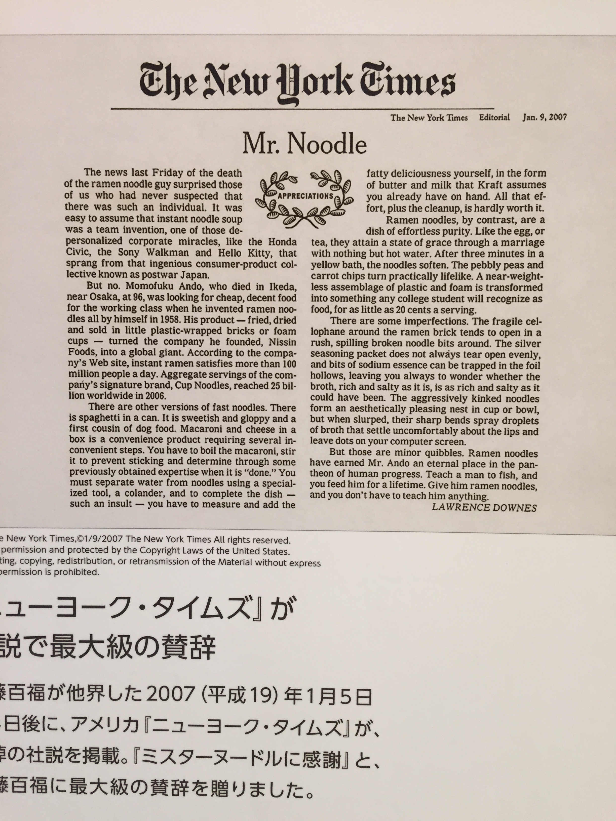 Cup Noodle Museum history, Momofuku Ando's obituary