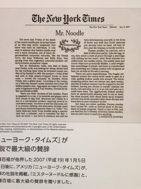 Cup Noodle Museum history, Momofuku Ando's obituary