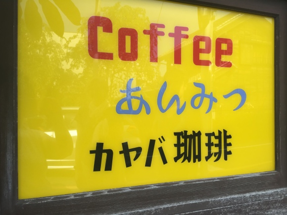 Kayaba Coffee sign
