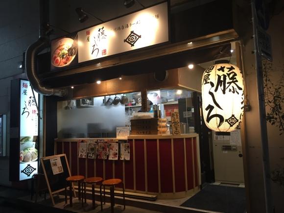 Fujishiro in sangenjaya