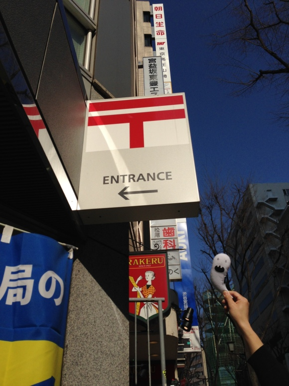 Parcel Ghost visits a post office in Tokyo