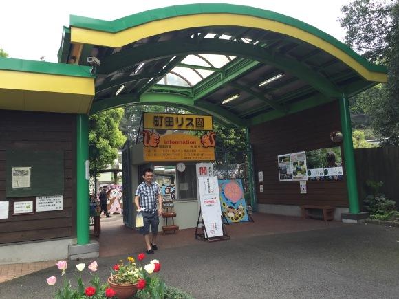 Machida Risu Park, squirrel park